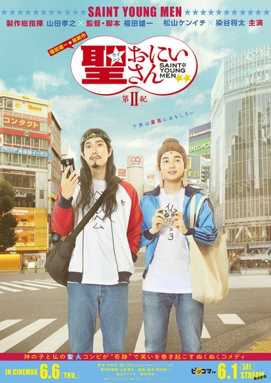 Live-action Saint Young Men 2. sæson teaser video