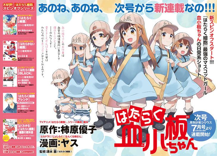 Cells at Work! spinoff manga om platelets kommer sidst på måneden