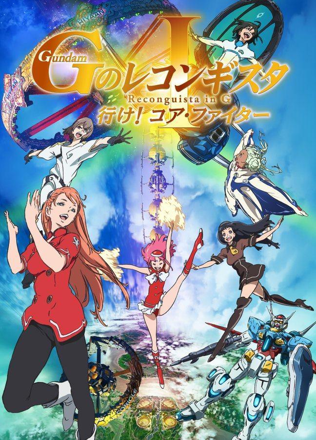 Gundam: G no Reconguista Movie billede