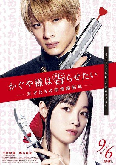 Filmen får premiere i de japanske biografer den 6 september 2019.