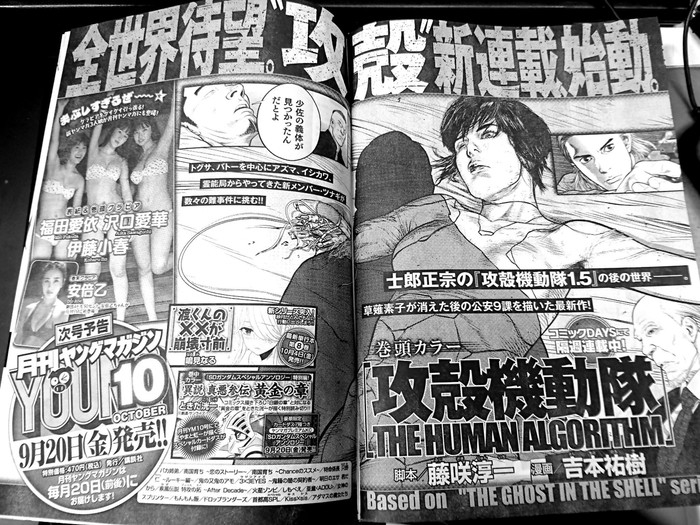 Ghost in the Shell får ny manga efter GITS 1.5