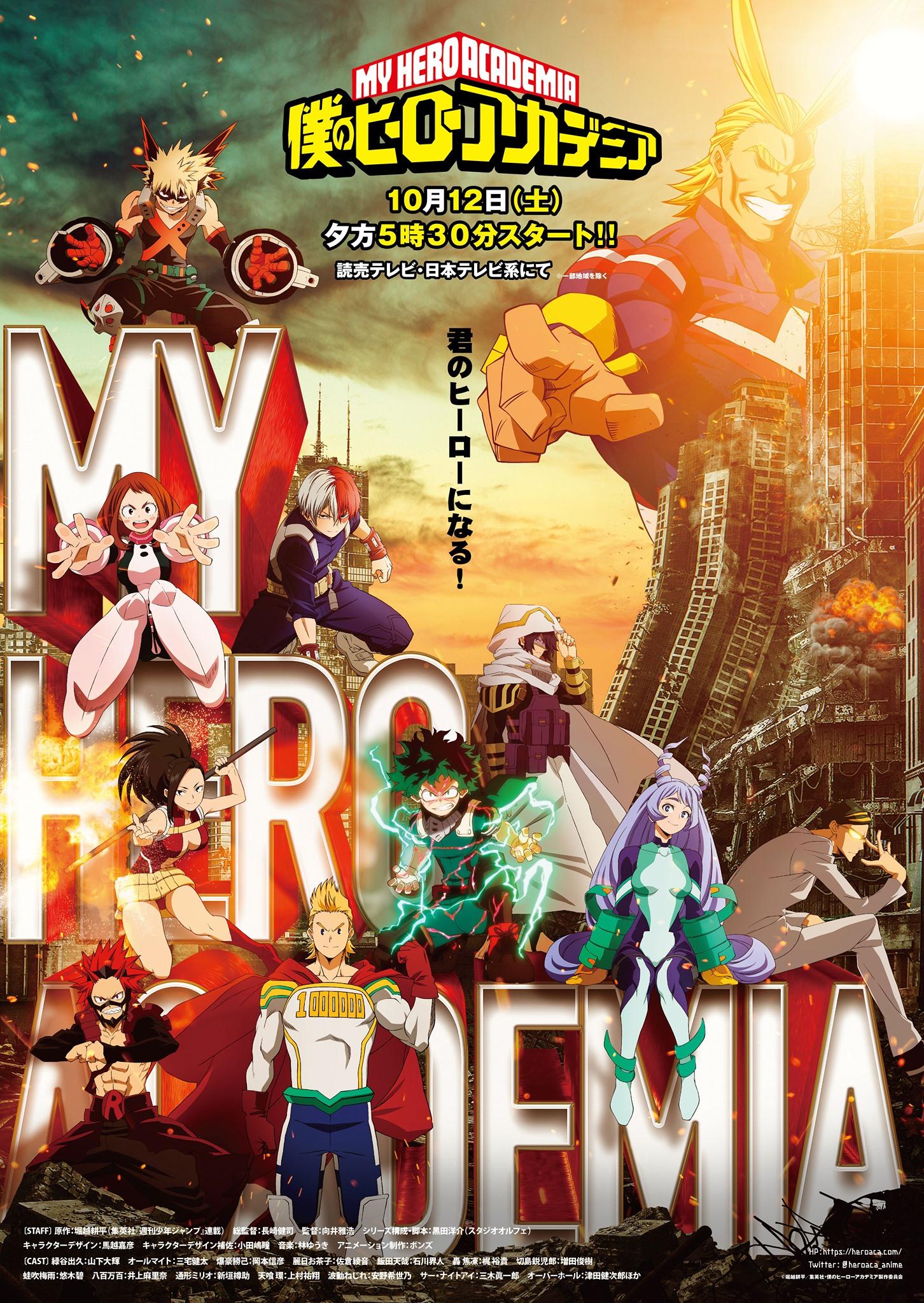 My Hero Academia 4 sæson billede
