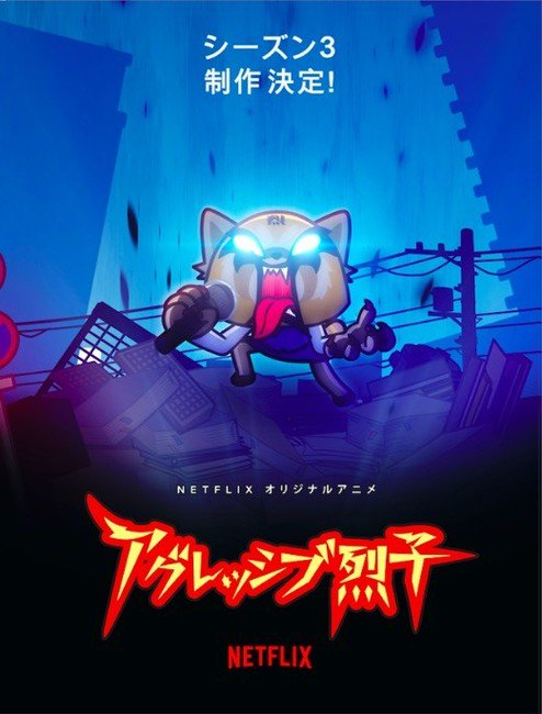 Aggretsuko anime får 3 sæson på Netflix