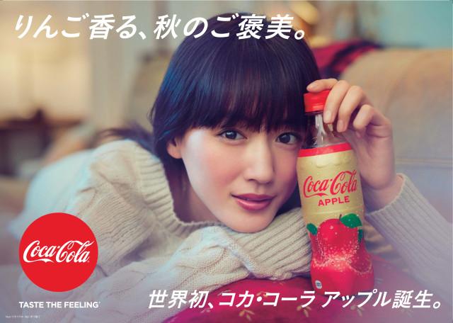 Coca-Cola Japan udgiver Apple Coke til efteråret
