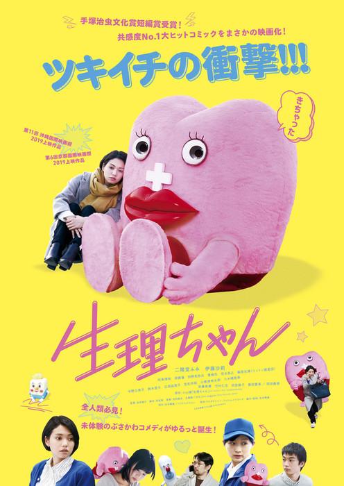 Live-Action Little Miss P Film Trailer