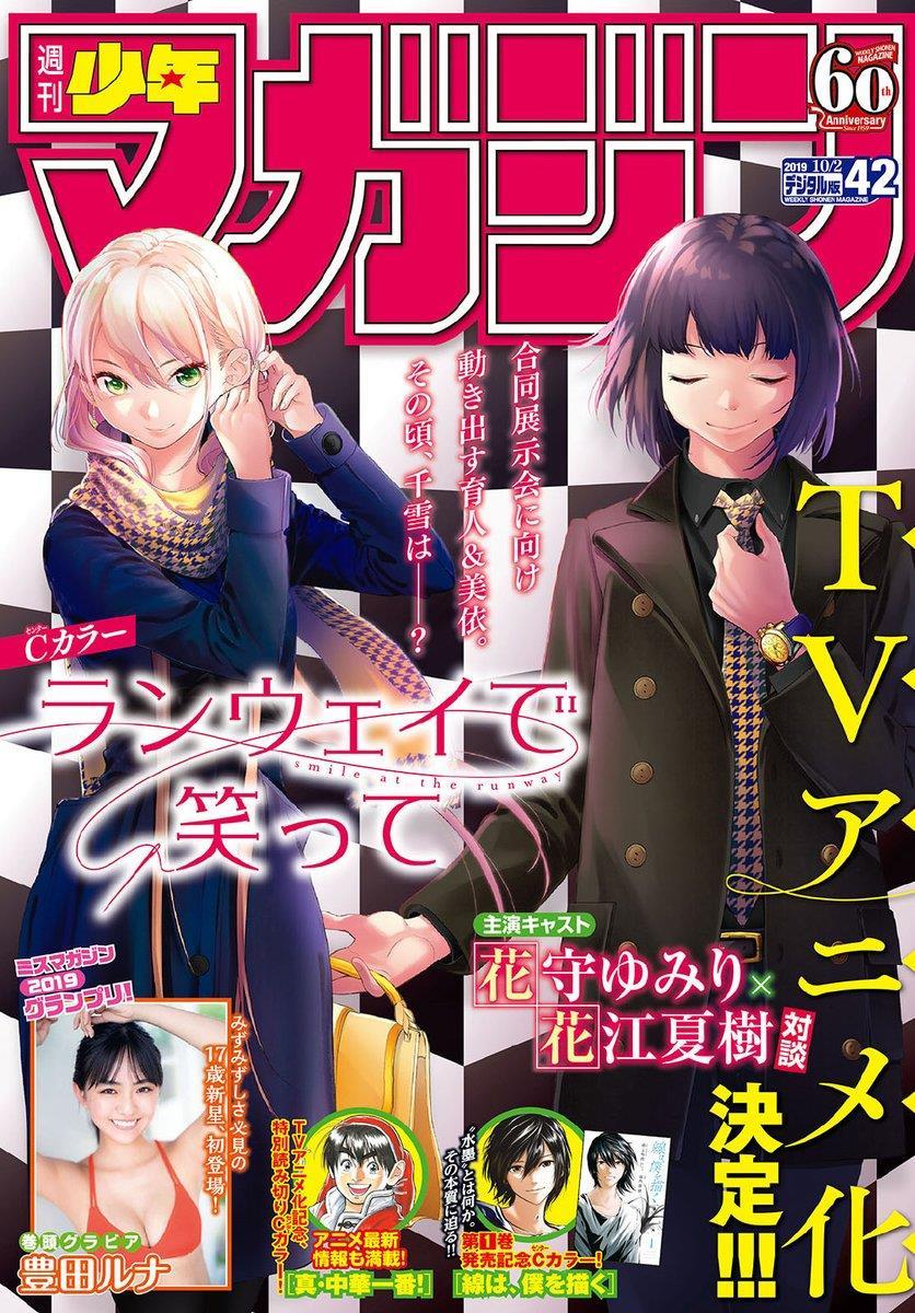Runway de Waratte manga laves til en anime