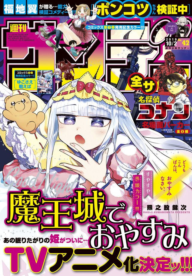Sleepy Princess in the Demon Castle manga får TV anime