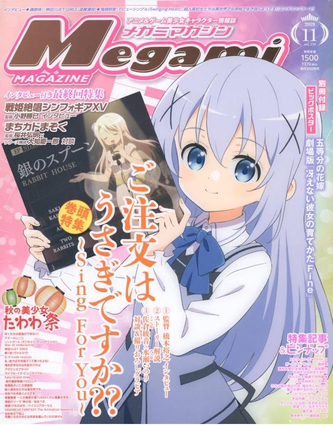Megami Magazine november 2019 scans