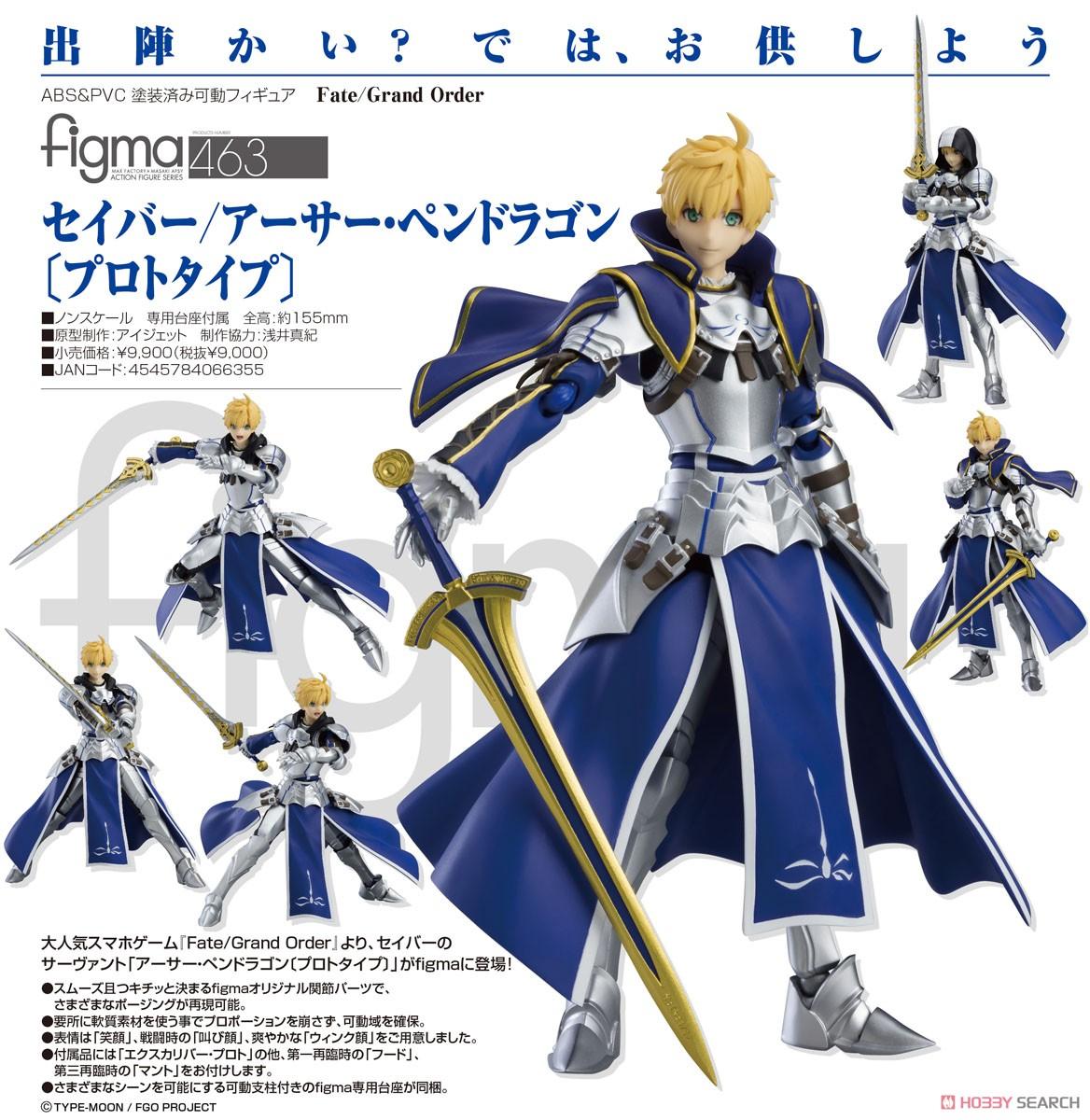 Fate/Grand Order figma Saber/Arthur Pendragon (Prototype)