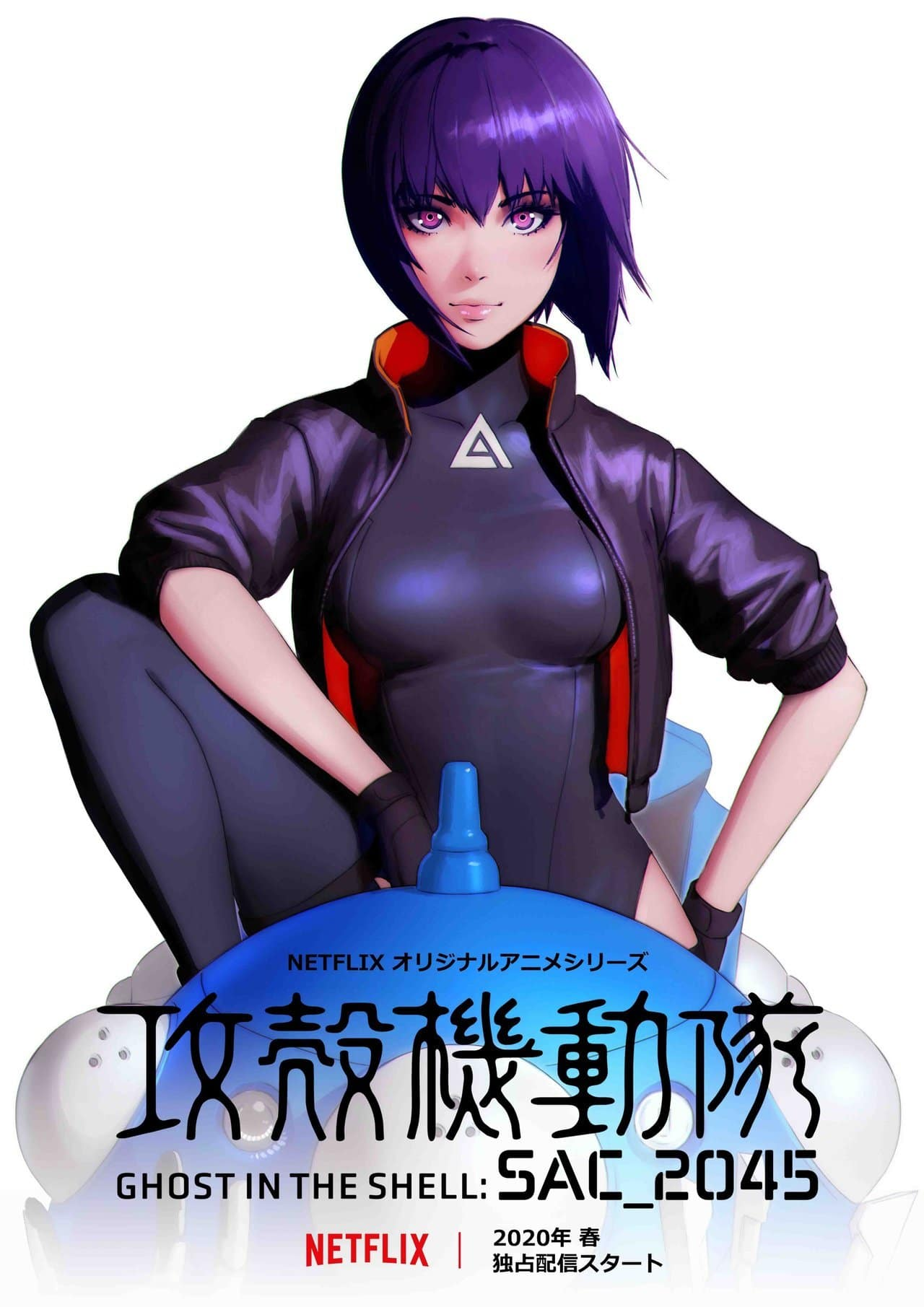 Ghost in the Shell SAC 2045 Teaser