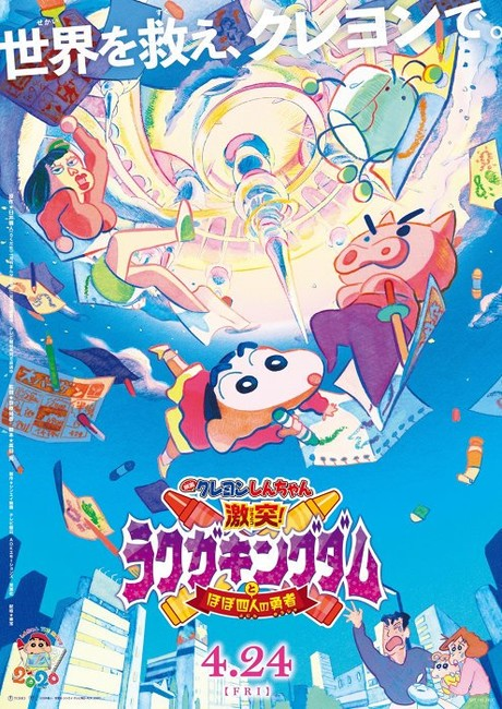 Crayon Shin-chan 2020 Film Trailers