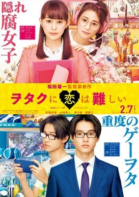 Live-Action Wotakoi: Love is Hard for Otaku Film Trailer