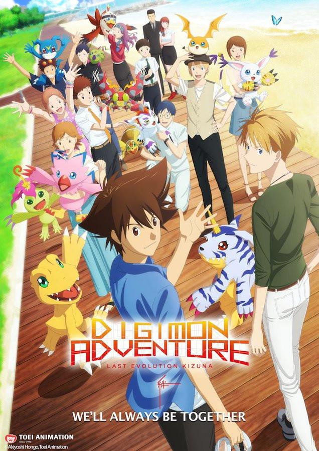 Digimon Adventure: Last Evolution Kizuna Film Trailer