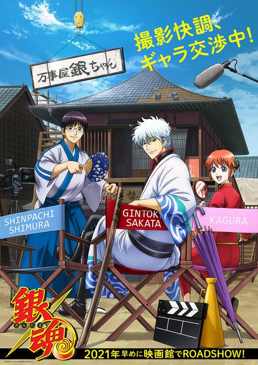 Der kommer en ny Gintama film i 2021