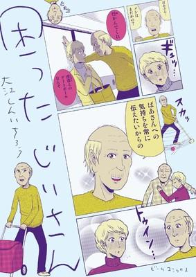 Komatta Jii-san komedie manga kommer som anime til april