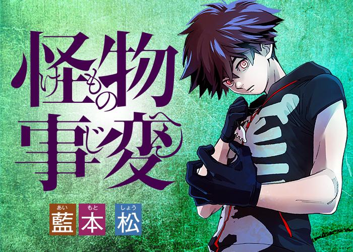Kemono Jihen mangaen laves til TV anime