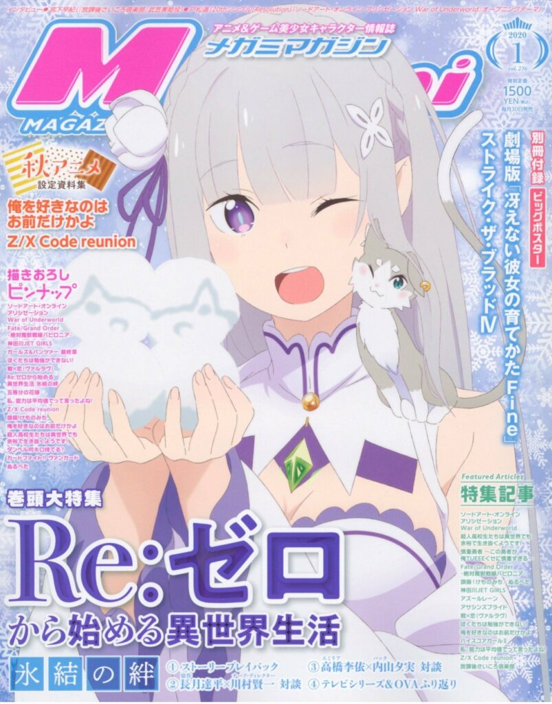 Megami Magazine Jan 2020 Cover