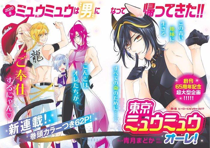 Tokyo Mew Mew er tilbage med mandlige hovdpersoner