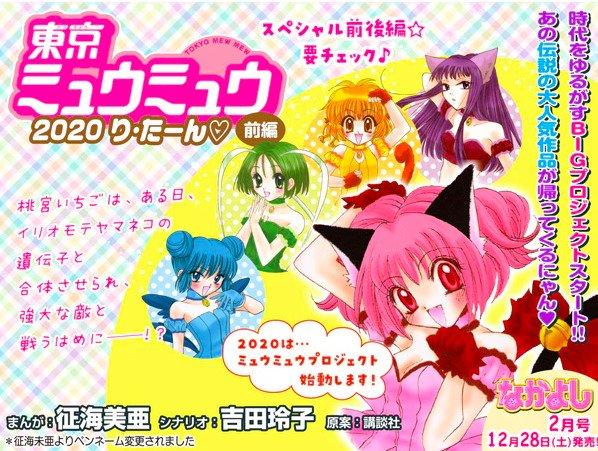 Mere Tokyo Mew Mew manga: Tokyo Mew Mew 2020 Re-Turn