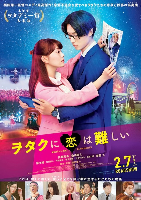 Live-Action Wotakoi: Love is Hard for Otaku Film Cosplay Musical Video