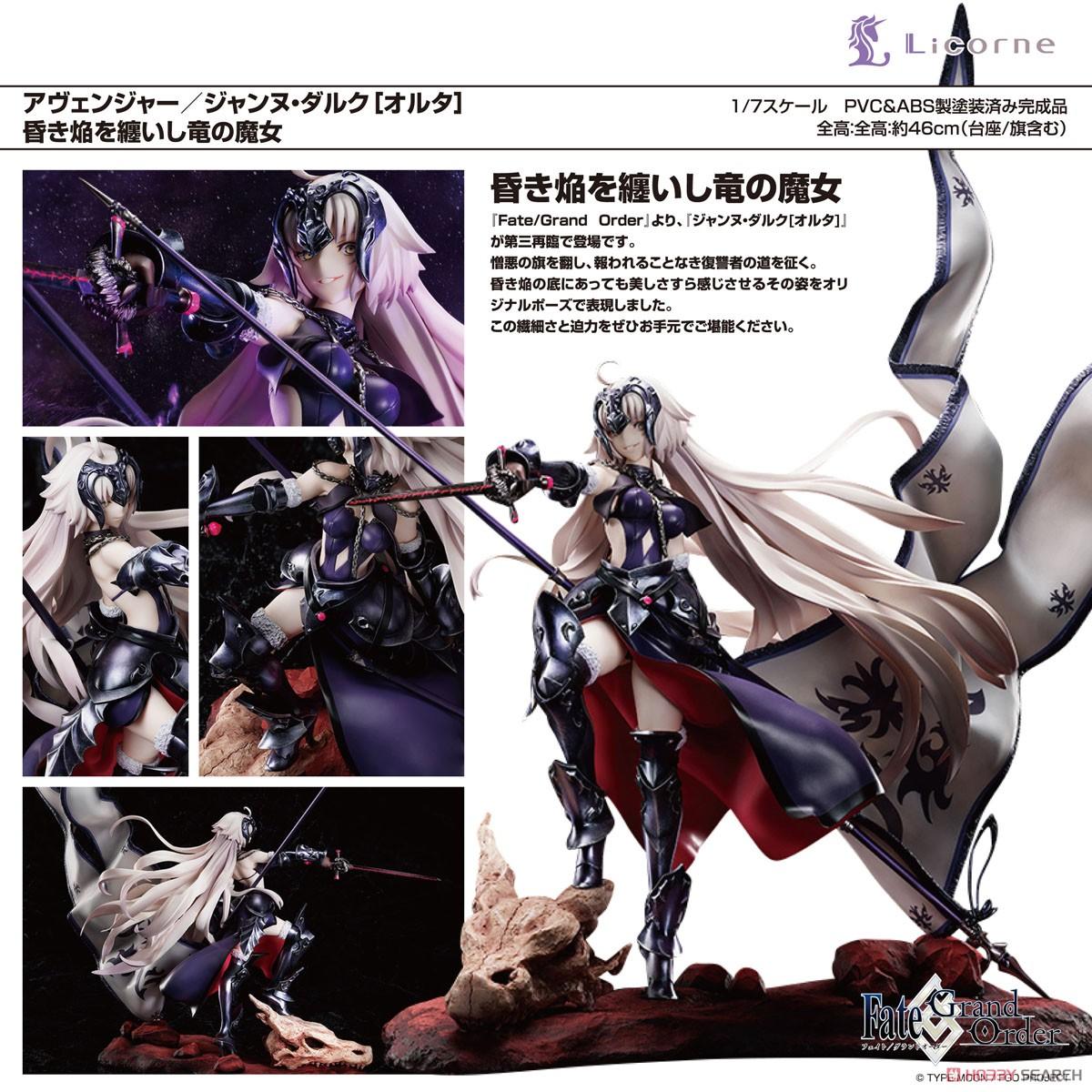 Fate/Grand Order Avenger/Jeanne d`Arc