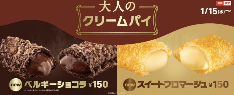 McDonald's Japan får Adult Cream Pie