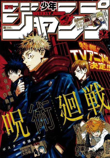 Jujutsu Kaisen manga laves til TV anime