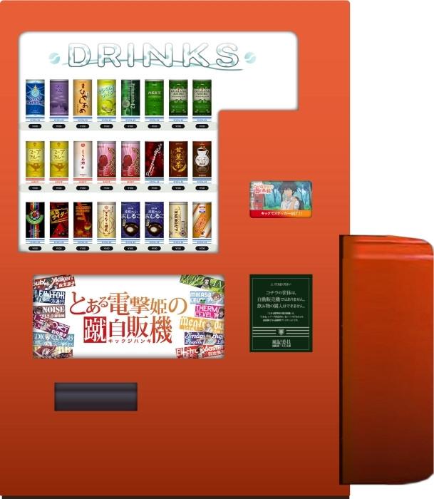 Smadr en automat som Misaka fra Index/Railgun
