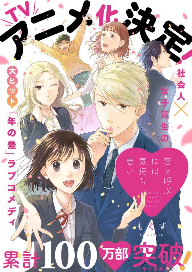 Koi to Yobu ni wa Kimochi Warui romantisk komedie om aldersforskel manga får TV-anime