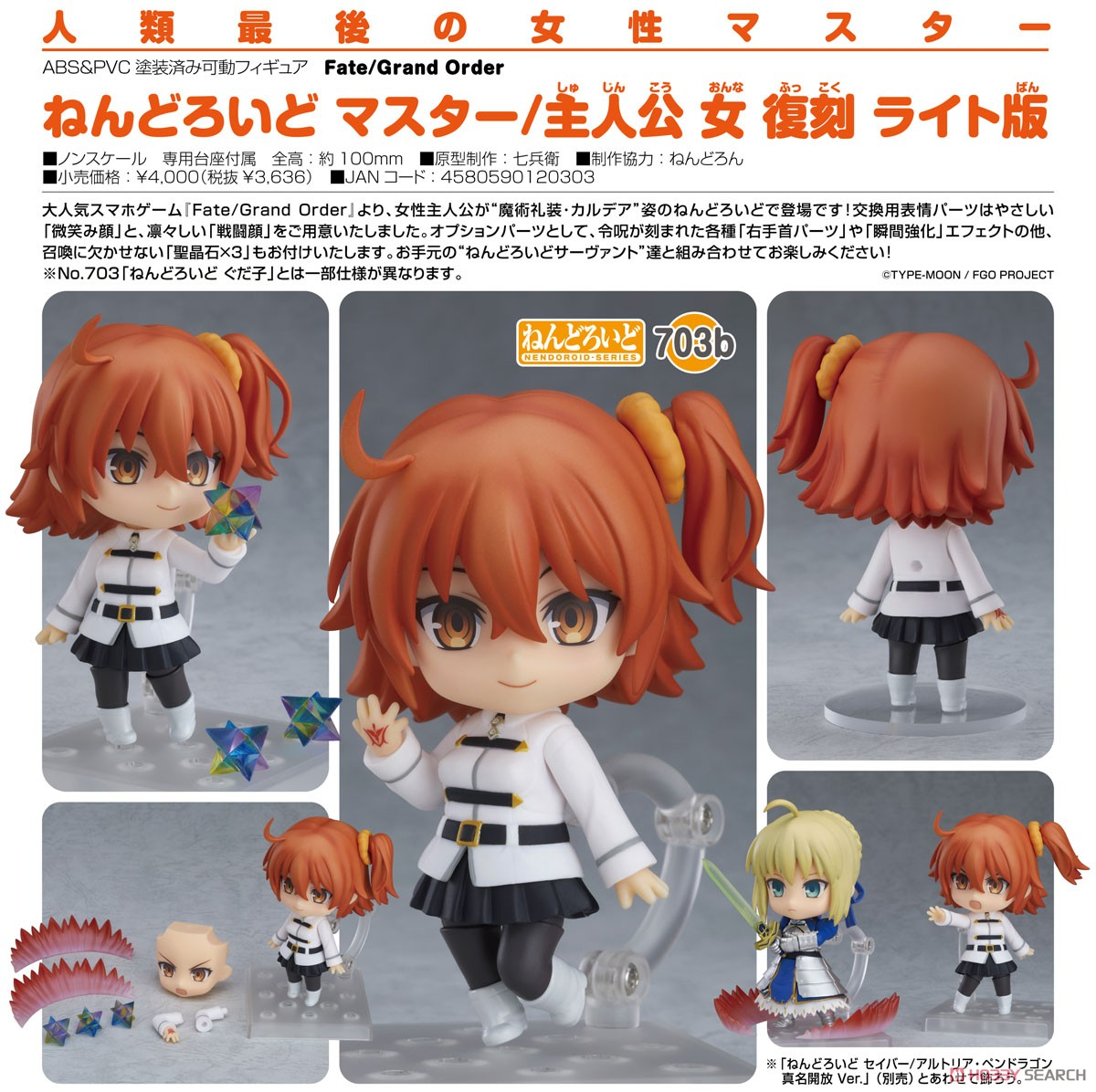 Fate/ Nendoroid Master/Female Protagonist: Light Edition