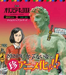 Olympia Kyklos mangaen laves til TV anime