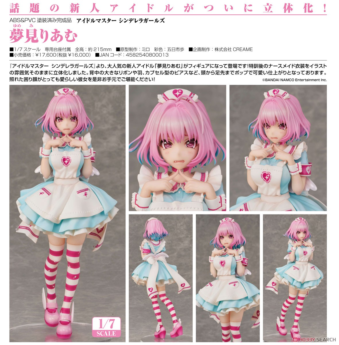 THE IDOLM@STER CINDERELLA GIRLS Riamu Yumemi