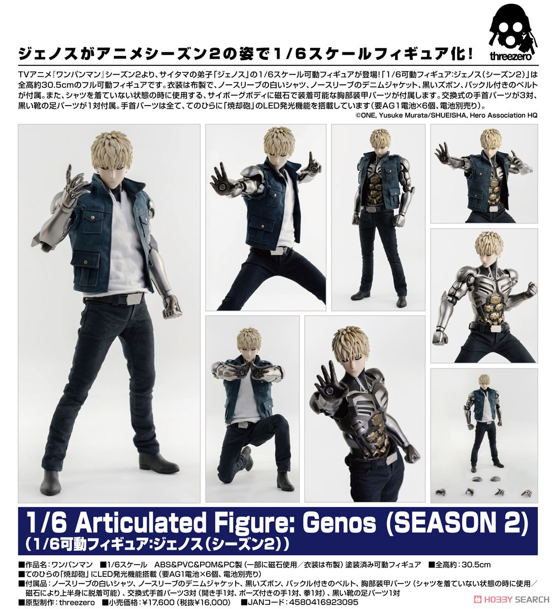 One-Punch Man 1/6 Articulated Figure: Genos (Season 2)