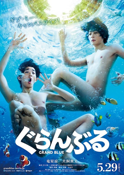 Live-Action Grand Blue Dreaming Film Trailer