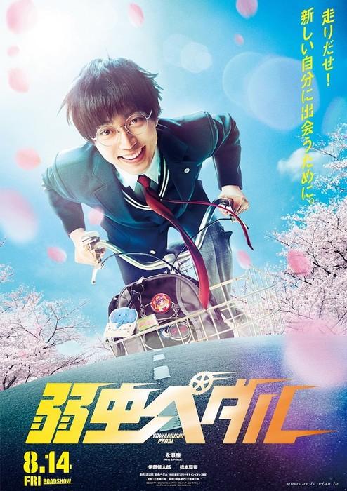 Live-Action Yowamushi Pedal film trailer