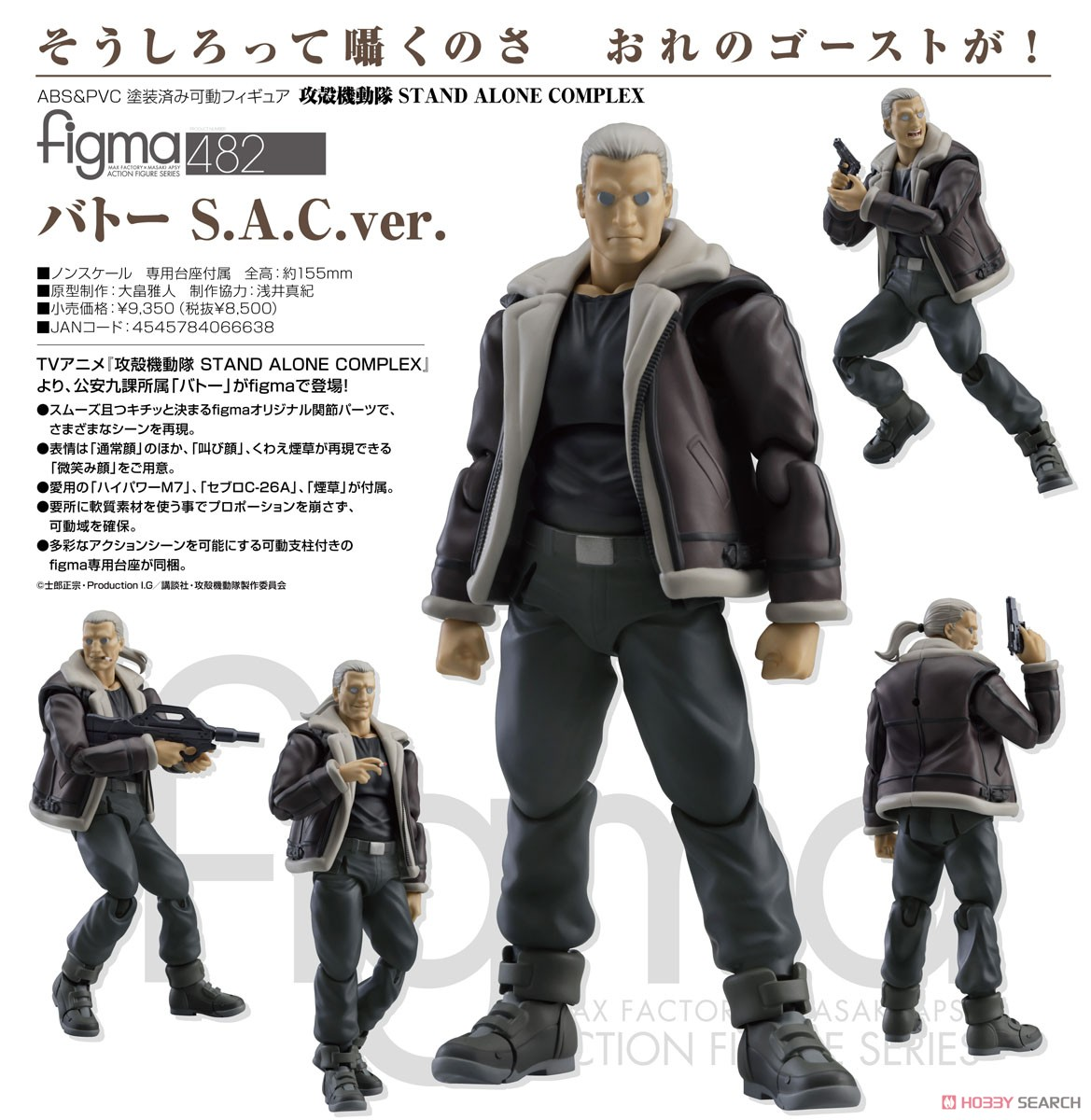 Ghost in the Shell: Stand Alone Complex figma Batou: S.A.C.ver.