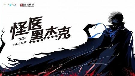 Black Jack mangaen laves til kinesisk live-action film