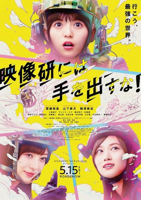 Live-Action Keep Your Hands Off Eizouken! film trailer med mecha og propel-skørt