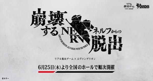 Der kommer Evangelion escape rooms i Japan til juni