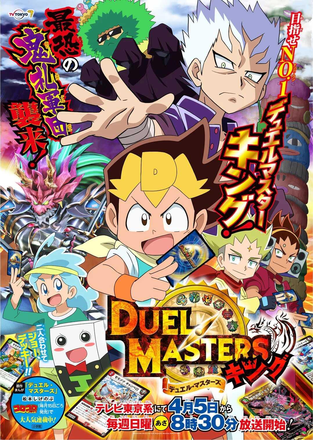 Duel Masters King TV anime fortsætter med ny afsnit