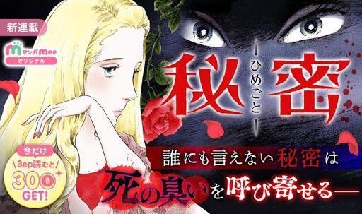 Verdens ældste mangaka udgiver ny serie