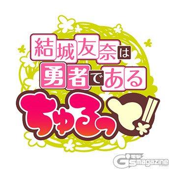 Yuki Yuna Is a Hero smartphone spil får kort anime