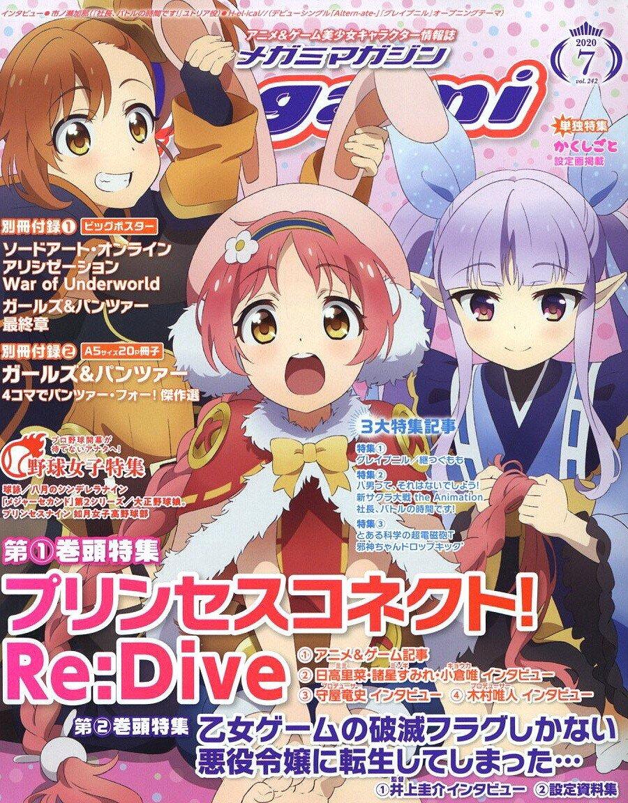 Megami Magazine juli 2020