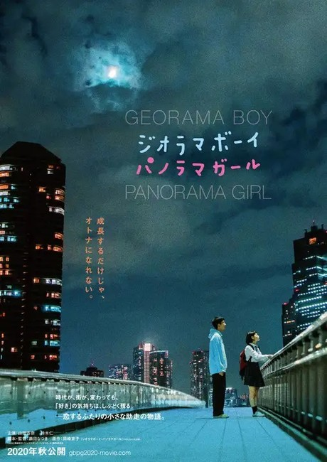 Live-action Georama Boy Panorama Girl film har Anna Yamada og Jin Suzuki i hovedrollerne