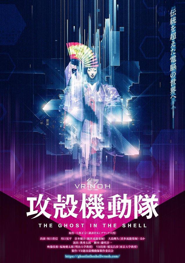 Motoko i noh kostume i Ghost in the Shell VR noh teater stykke