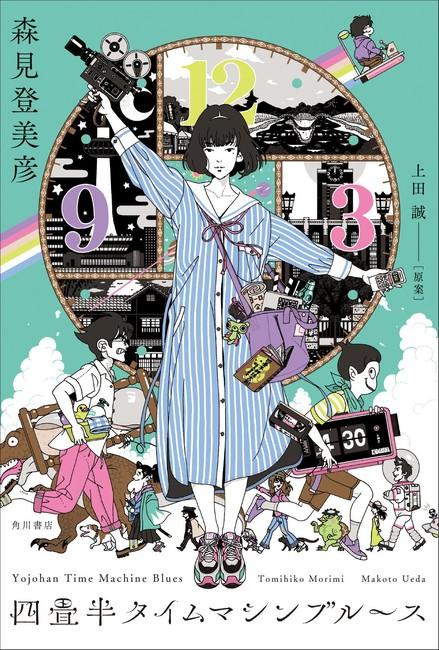Tatami Galaxy roman får efterfølger efter 16 år