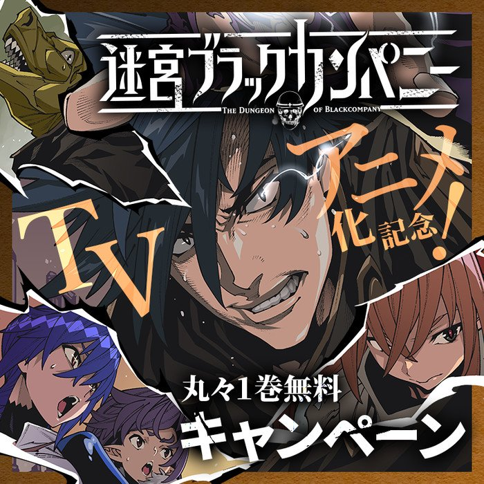 The Dungeon of Black Company manga laves til TV anime