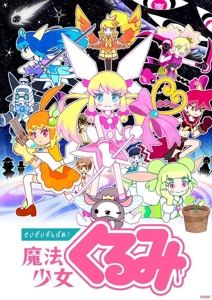 Seizei Gambare Mahō Shōjo Kurumi magical girl komedie får 3 sæson på TV