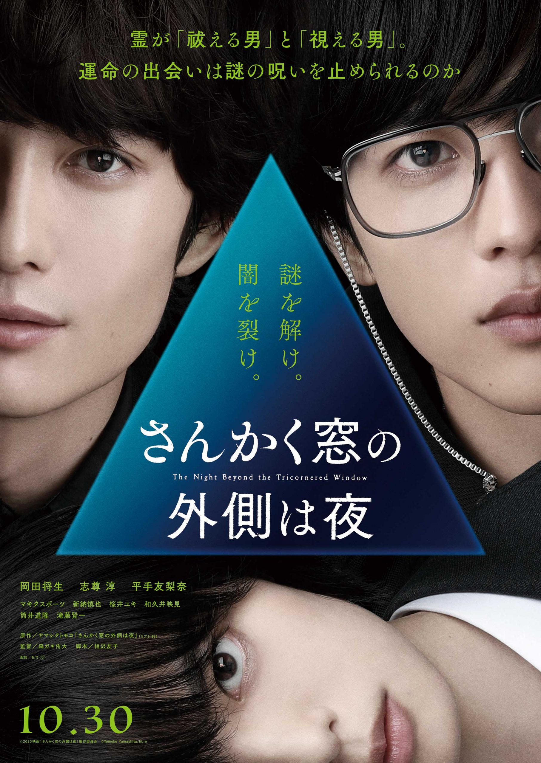 Live-Action The Night Beyond the Tricornered Window boys-love film teaser
