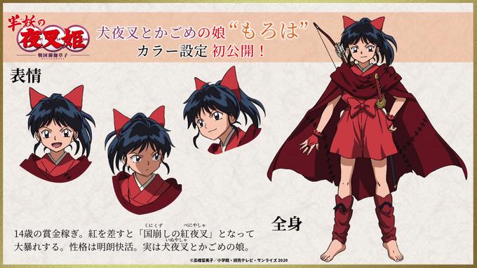 Yasahime: Farvelagt Moroha character design